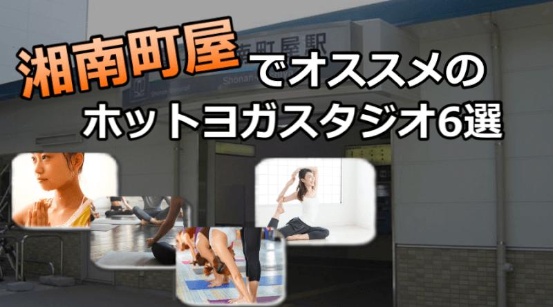 湘南町屋のホットヨガスタジオおすすめ人気ランキング6選※安い&駅チカを厳選!