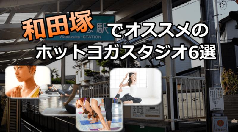 和田塚のホットヨガスタジオおすすめ人気ランキング6選※安い&駅チカを厳選!
