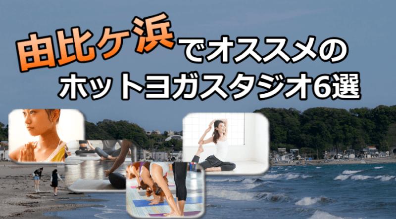 由比ヶ浜のホットヨガスタジオおすすめ人気ランキング6選※安い&駅チカを厳選!