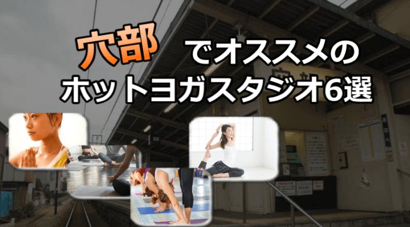 穴部のホットヨガスタジオおすすめ人気ランキング6選※安い&駅チカを厳選!
