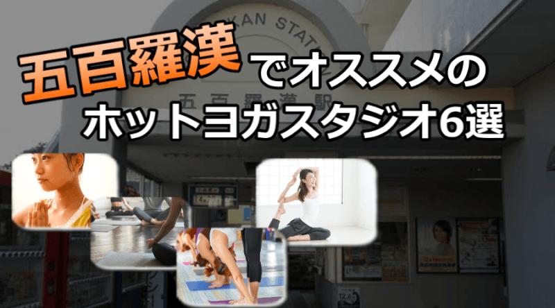 五百羅漢のホットヨガスタジオおすすめ人気ランキング6選※安い&駅チカを厳選!