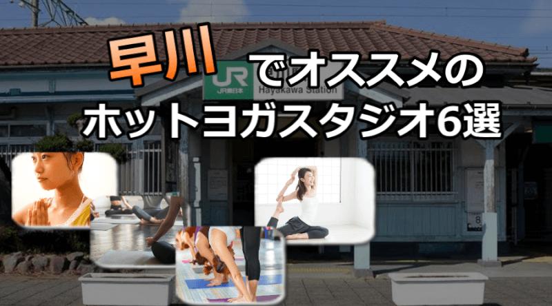 早川のホットヨガスタジオおすすめ人気ランキング6選※安い&駅チカを厳選!