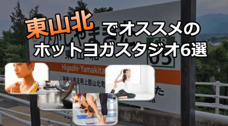 東山北のホットヨガスタジオおすすめ人気ランキング6選※安い&駅チカを厳選!