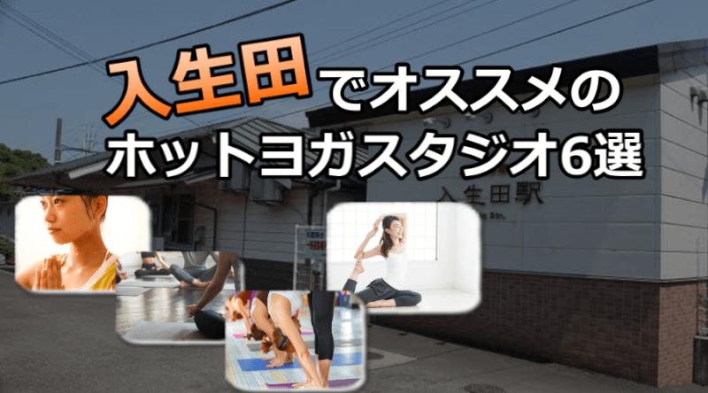 入生田のホットヨガスタジオおすすめ人気ランキング6選※安い&駅チカを厳選!