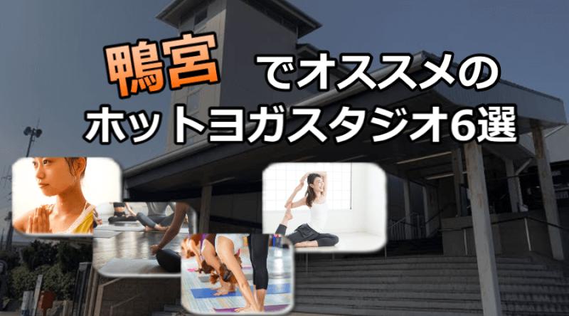 鴨宮のホットヨガスタジオおすすめ人気ランキング6選※安い&駅チカを厳選!