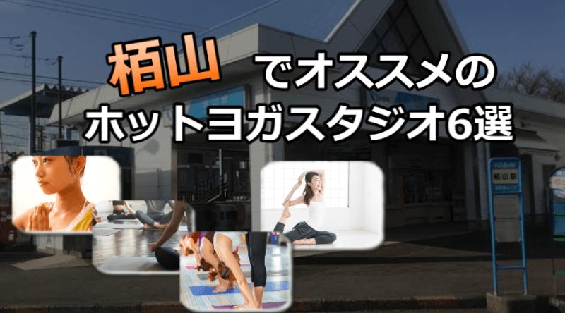 栢山のホットヨガスタジオおすすめ人気ランキング6選※安い&駅チカを厳選!