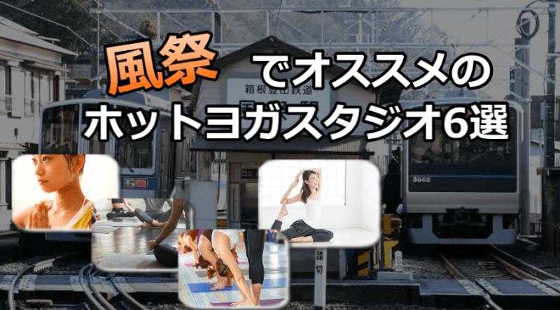 風祭のホットヨガスタジオおすすめ人気ランキング6選※安い&駅チカを厳選!