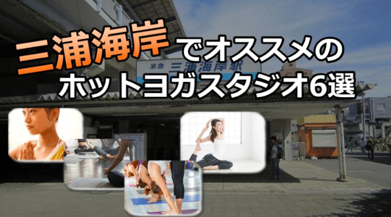 三浦海岸のホットヨガスタジオおすすめ人気ランキング6選※安い&駅チカを厳選!