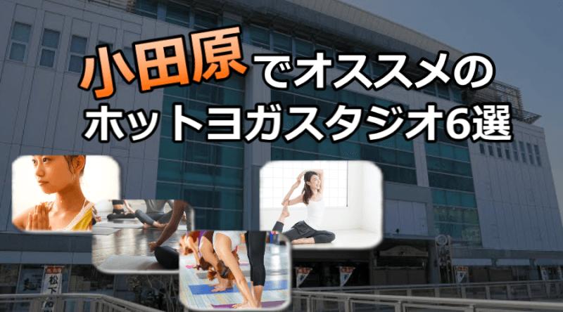 小田原のホットヨガスタジオおすすめ人気ランキング6選※安い&駅チカを厳選!