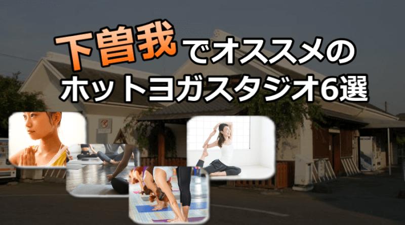 下曽我のホットヨガスタジオおすすめ人気ランキング6選※安い&駅チカを厳選!