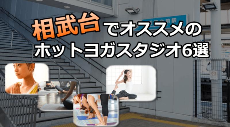 相武台のホットヨガスタジオおすすめ人気ランキング6選※安い&駅チカを厳選!