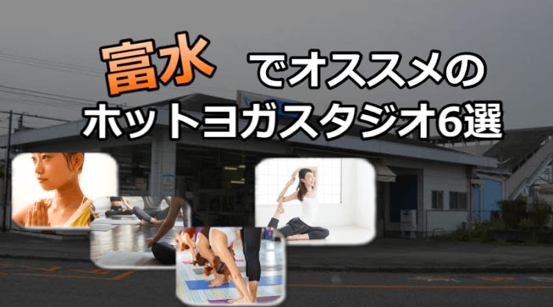 富水のホットヨガスタジオおすすめ人気ランキング6選※安い&駅チカを厳選!