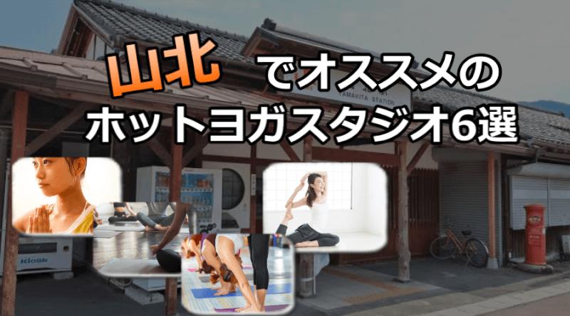 山北のホットヨガスタジオおすすめ人気ランキング6選※安い&駅チカを厳選!