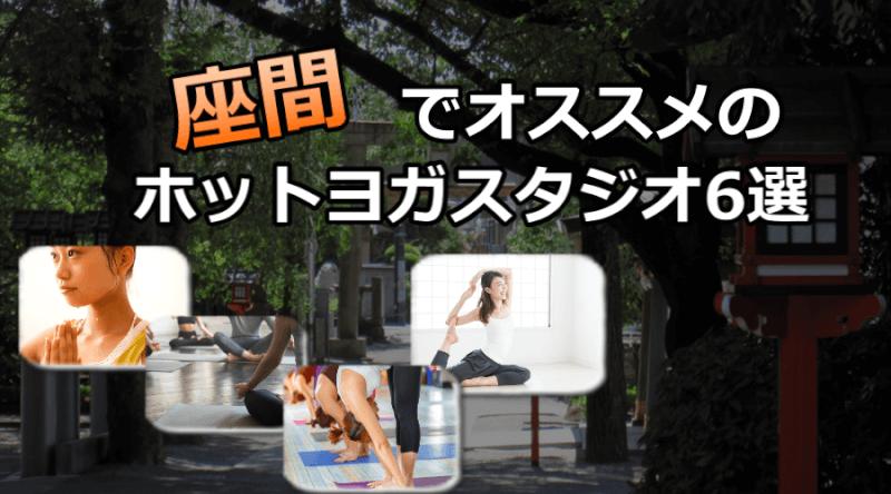 座間のホットヨガスタジオおすすめ人気ランキング6選※安い&駅チカを厳選!