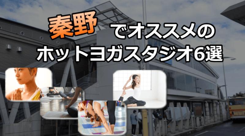 秦野のホットヨガスタジオおすすめ人気ランキング6選※安い&駅チカを厳選!