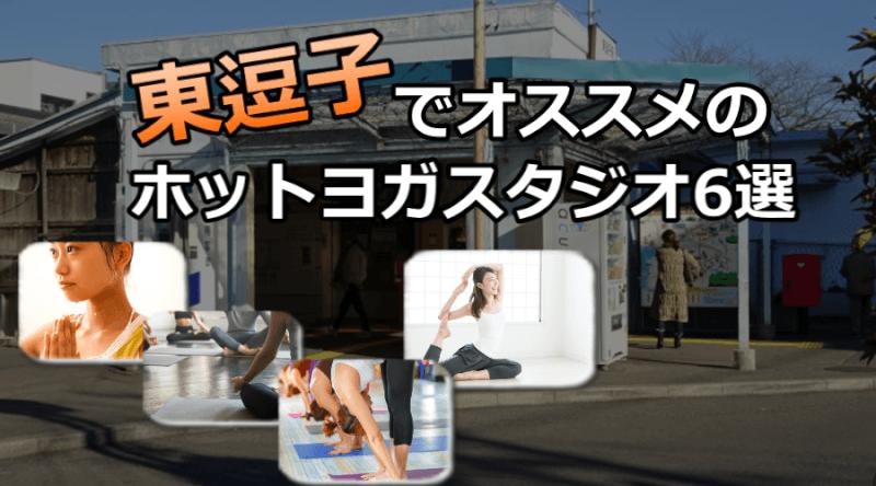 東逗子のホットヨガスタジオおすすめ人気ランキング6選※安い&駅チカを厳選!
