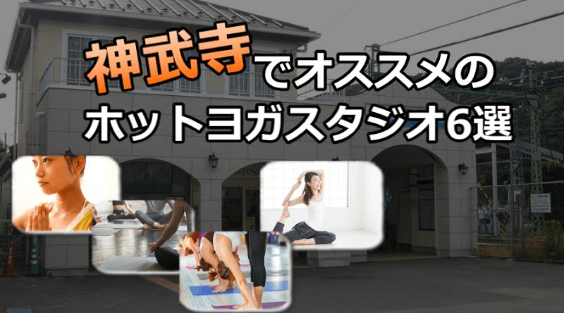 神武寺のホットヨガスタジオおすすめ人気ランキング6選※安い&駅チカを厳選!