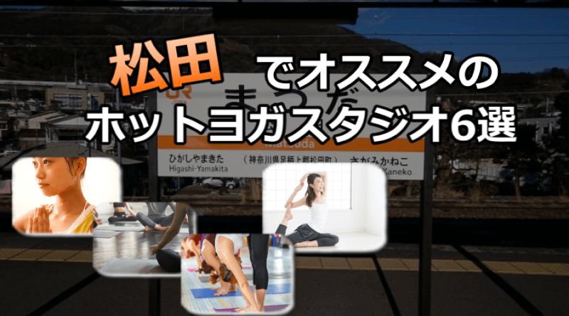 松田のホットヨガスタジオおすすめ人気ランキング6選※安い&駅チカを厳選!