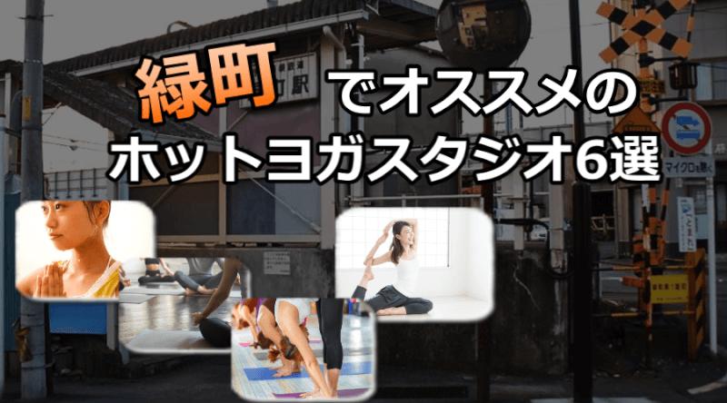 緑町のホットヨガスタジオおすすめ人気ランキング6選※安い&駅チカを厳選!
