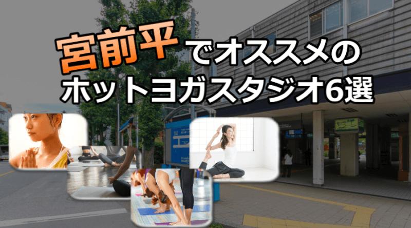 宮前平のホットヨガスタジオおすすめ人気ランキング6選※安い&駅チカを厳選!