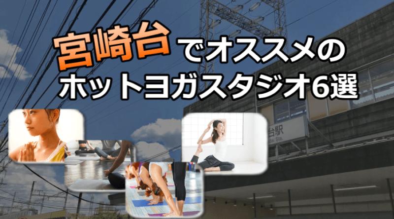 宮崎台のホットヨガスタジオおすすめ人気ランキング6選※安い&駅チカを厳選!