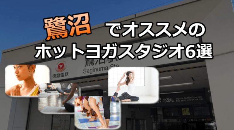鷺沼のホットヨガスタジオおすすめ人気ランキング6選※安い&駅チカを厳選!