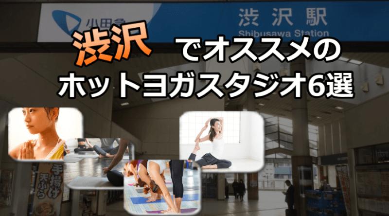 渋沢のホットヨガスタジオおすすめ人気ランキング6選※安い&駅チカを厳選!