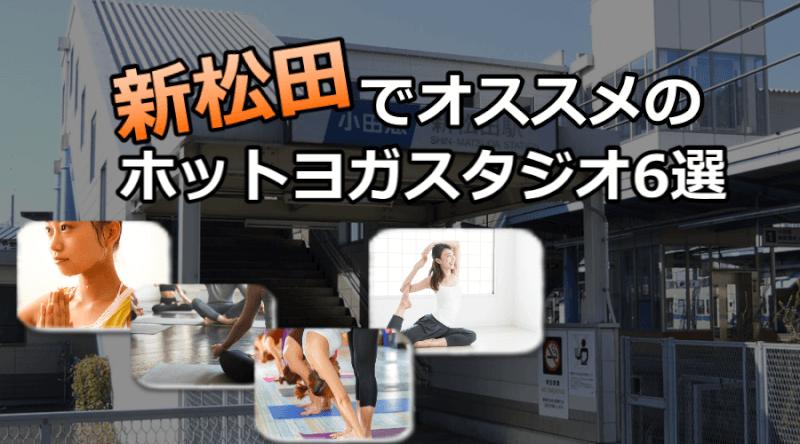 新松田のホットヨガスタジオおすすめ人気ランキング6選※安い&駅チカを厳選!