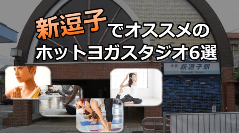 新逗子のホットヨガスタジオおすすめ人気ランキング6選※安い&駅チカを厳選!