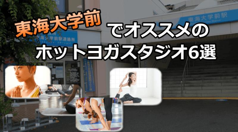 東海大学前のホットヨガスタジオおすすめ人気ランキング6選※安い&駅チカを厳選!