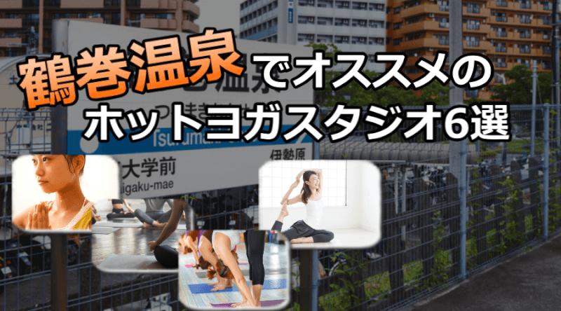 鶴巻温泉のホットヨガスタジオおすすめ人気ランキング6選※安い&駅チカを厳選!