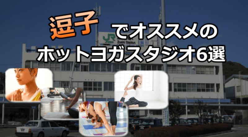 逗子のホットヨガスタジオおすすめ人気ランキング6選※安い&駅チカを厳選!
