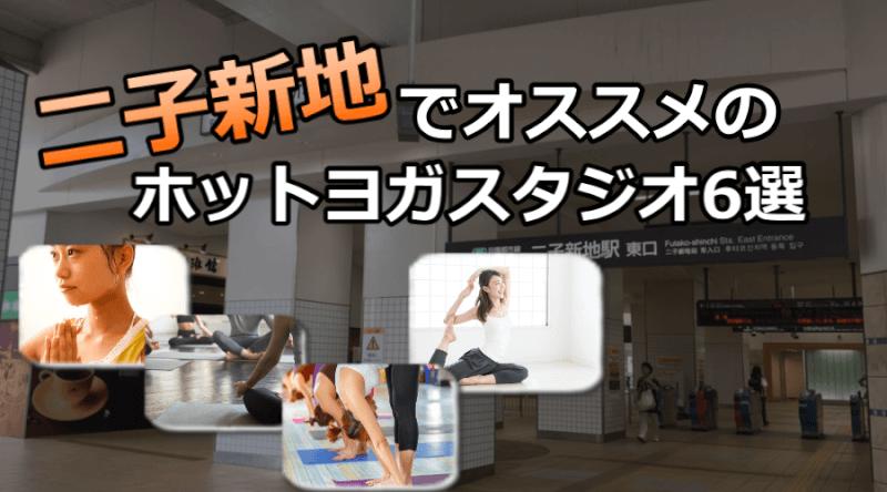 二子新地のホットヨガスタジオおすすめ人気ランキング6選※安い&駅チカを厳選!