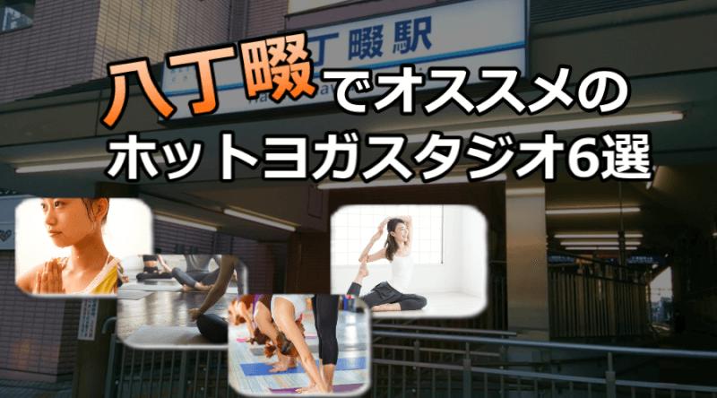 八丁畷のホットヨガスタジオおすすめ人気ランキング6選※安い&駅チカを厳選!