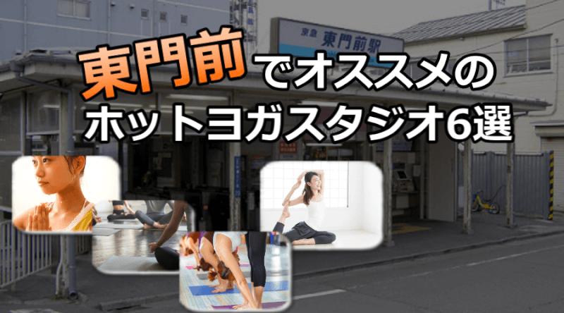 東門前のホットヨガスタジオおすすめ人気ランキング6選※安い&駅チカを厳選!