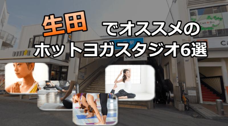 生田のホットヨガスタジオおすすめ人気ランキング6選※安い&駅チカを厳選!