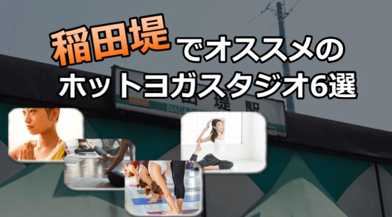稲田堤のホットヨガスタジオおすすめ人気ランキング6選※安い&駅チカを厳選!
