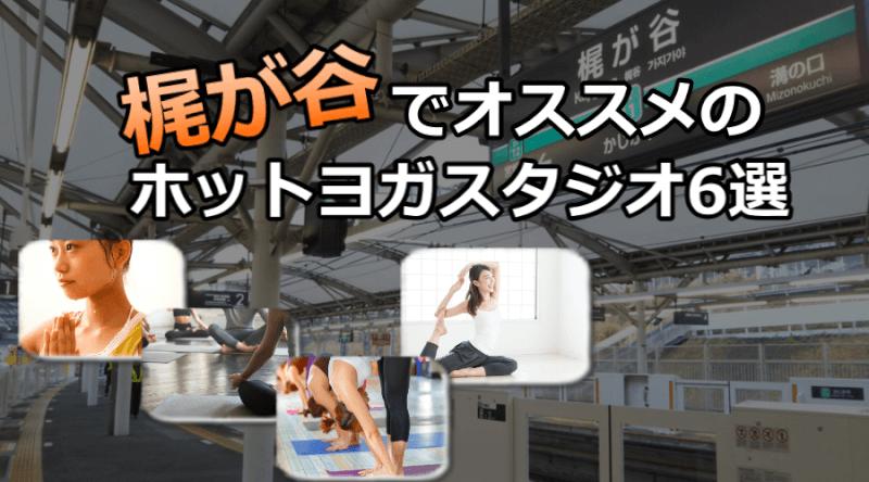 梶が谷のホットヨガスタジオおすすめ人気ランキング6選※安い&駅チカを厳選!