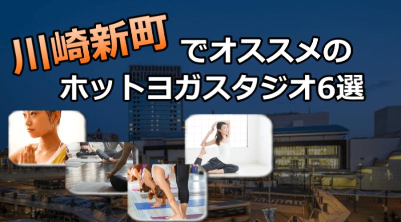 川崎新町のホットヨガスタジオおすすめ人気ランキング6選※安い&駅チカを厳選!