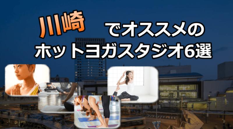 川崎のホットヨガスタジオおすすめ人気ランキング6選※安い&駅チカを厳選!