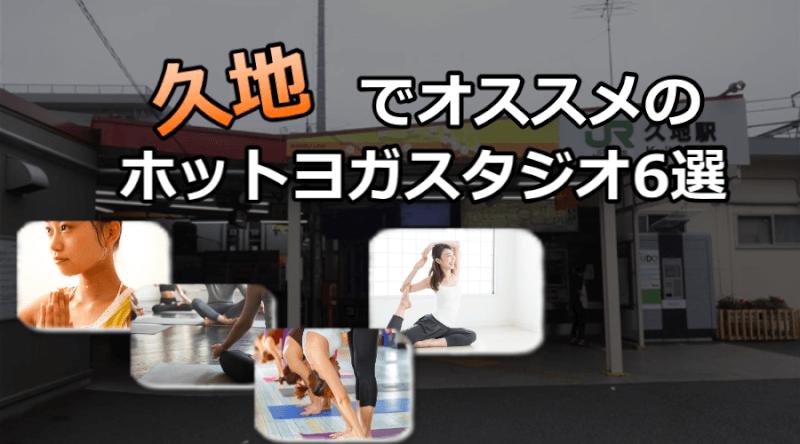 久地のホットヨガスタジオおすすめ人気ランキング6選※安い&駅チカを厳選!