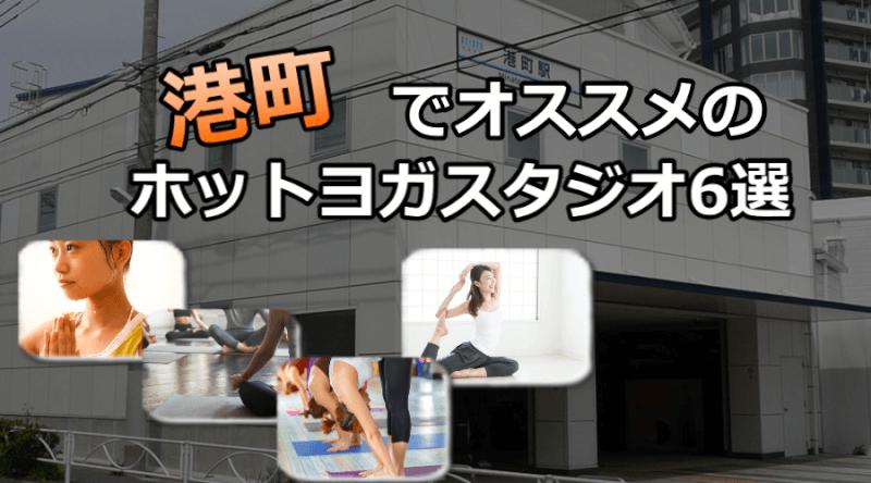 港町のホットヨガスタジオおすすめ人気ランキング6選※安い&駅チカを厳選!
