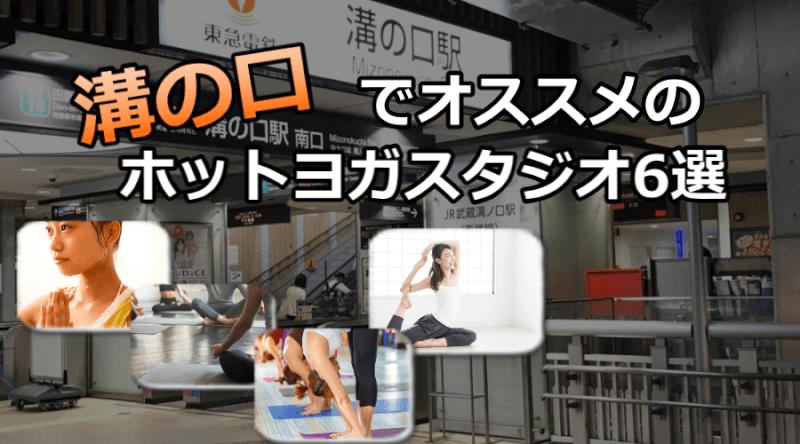 溝の口のホットヨガスタジオおすすめ人気ランキング6選※安い&駅チカを厳選!