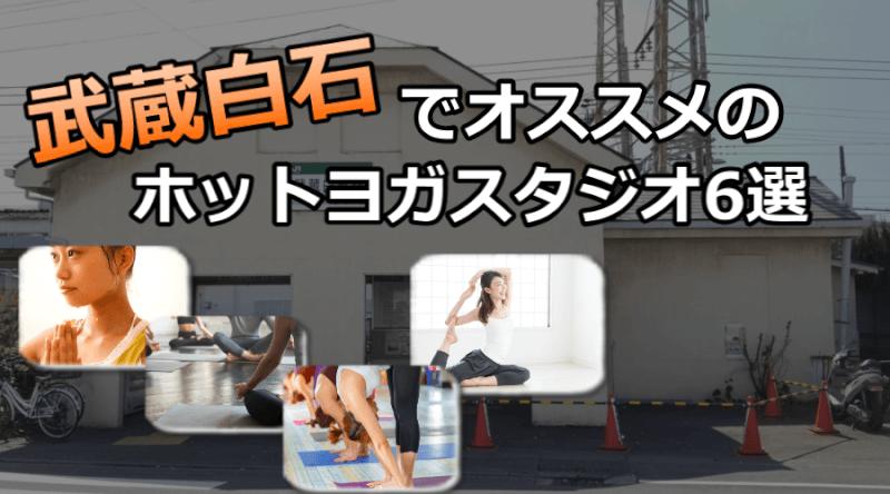 武蔵白石のホットヨガスタジオおすすめ人気ランキング6選※安い&駅チカを厳選!