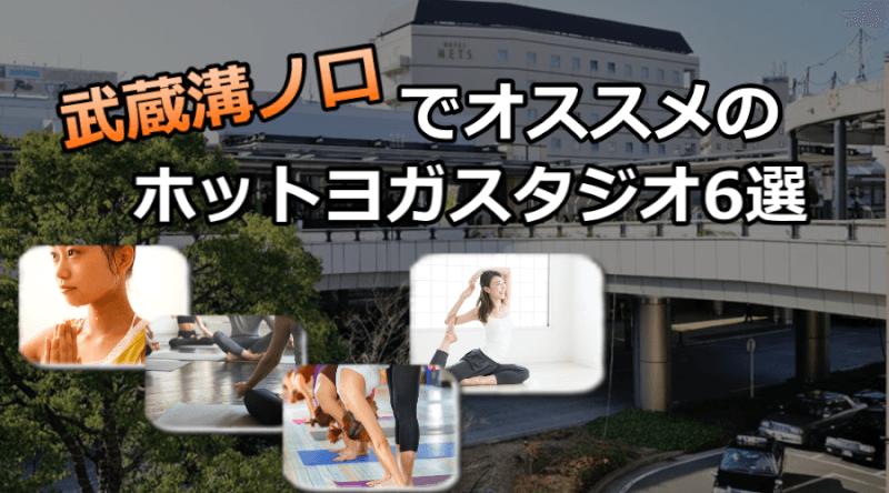 武蔵溝ノ口のホットヨガスタジオおすすめ人気ランキング6選※安い&駅チカを厳選!