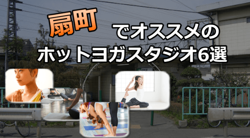 扇町のホットヨガスタジオおすすめ人気ランキング6選※安い&駅チカを厳選!