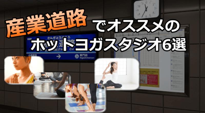 産業道路のホットヨガスタジオおすすめ人気ランキング6選※安い&駅チカを厳選!