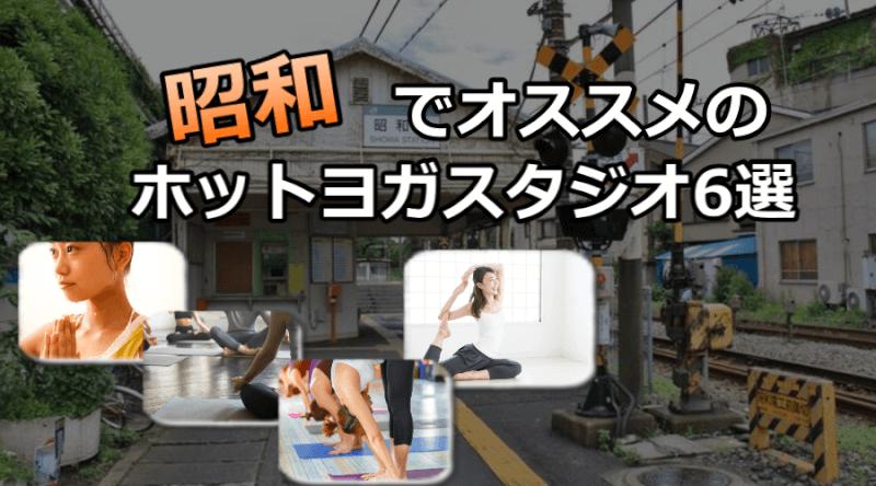 昭和のホットヨガスタジオおすすめ人気ランキング6選※安い&駅チカを厳選!