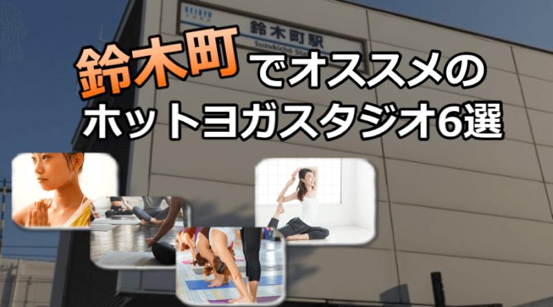 鈴木町のホットヨガスタジオおすすめ人気ランキング6選※安い&駅チカを厳選!