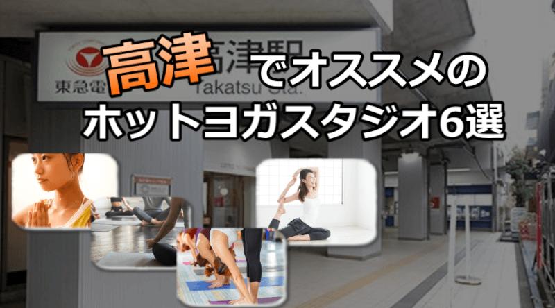 高津のホットヨガスタジオおすすめ人気ランキング6選※安い&駅チカを厳選!